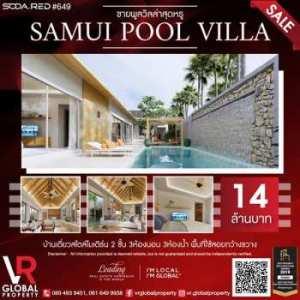 VR Global Property ขาย Samui pool villa บ้านเดี่ยวสไตล์โมเดิร์น 2 ชั้น อำเภอเกาะสมุย จังหวัดสุราษฎร์ธานี