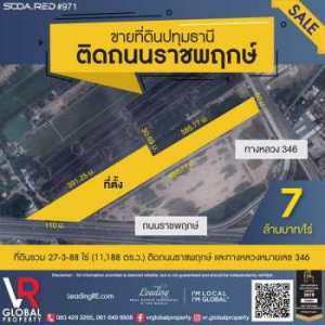 รหัสทรัพย์193 ขายที่ดินปทุมธานี ติดถนนราชพฤกษ์ 27-3-88 ไร่ ติดถนน 2 ด้าน